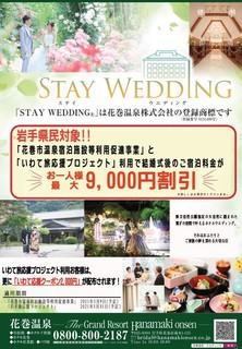 STAYWEDDING(県民割).jpg